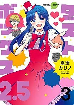 [高津カリノ]のダストボックス2.5 (3) (デジタル版ヤングガンガンコミックス)