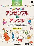 STAGEA・EL エレクトーン・アンサンブル (初級) Vol.14 こどものためのアンサンブルdeアレンジ