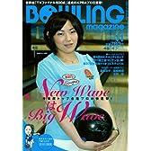 BOWLING magazine (ボウリング・マガジン) 2009年 11月号 [雑誌]