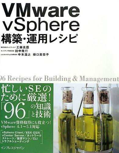 VMware vSphere 構築・運用レシピの詳細を見る