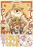 ラーメン狼とカレー虎 (ふゅーじょんぷろだくと)