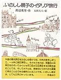 いのしし親子のイタリア旅行 (大長編Lシリーズ)