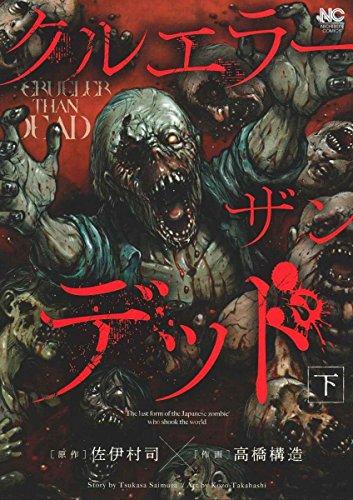 クルエラー ザン デッド(下) (ニチブンコミックス)