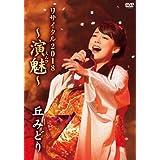 丘みどりリサイタル2018~演魅(えんび)~(DVD)