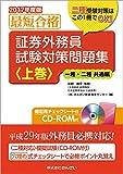 2017年度版 最短合格 証券外務員試験対策問題集 〈上巻〉 -一種・二種共通編(CD-ROM付)