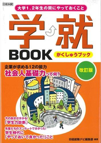 学就BOOK【改訂版】大学1、2年生の間にやっておくことの詳細を見る