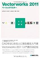 Vectorworks2011ベーシックマスター