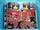 [DVD] w ダブルユー 加護亜依 辻希美「愛の意味を教えて」帯付