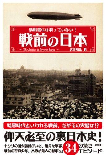 教科書には載っていない!戦前の日本の詳細を見る