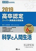 2019高卒認定スーパー実戦過去問題集 科学と人間生活 (SUPER JーBook Series)