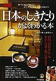 これ1冊でカンペキ!図解 日本のしきたりがよくわかる本―日常の作法から年中行事・祝い事まで 画像