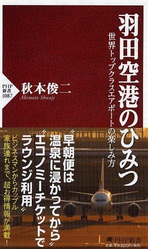 羽田空港のひみつ 世界トップクラスエアポートの楽しみ方 (PHP新書)
