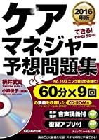 【CD-ROM付】2016年版 ケアマネジャー予想問題集