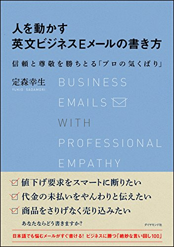 人を動かす英文ビジネスEメールの書き方 信頼と尊敬を勝ちとる「プロの気くばり」