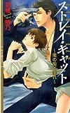 ストレイ・キャット~俺の胸で眠れ~ (リンクスロマンス / 羽緒 柚乃 のシリーズ情報を見る