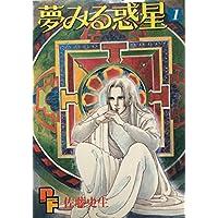 夢みる惑星 1 (プチフラワーコミックス)