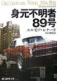 身元不明者89号 (創元推理文庫)