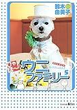 ひゃほ~♪ウニファミリー(5) (Kissコミックス)
