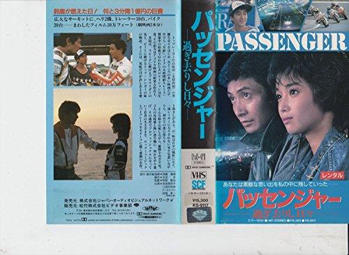 パッセンジャー 過ぎ去りし日々 [VHS]