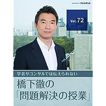 【北朝鮮ミサイル危機(1)】役に立つのはインテリよりヤクザのアドバイスだ! 【橋下徹の「問題解決の授業」Vol.72】