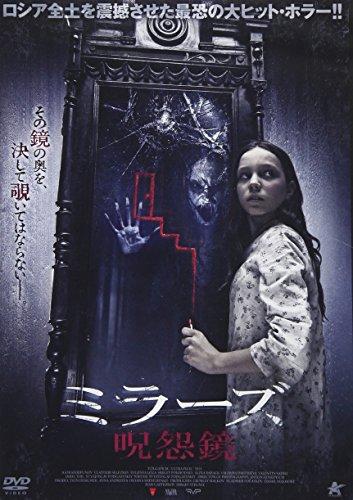 ミラーズ 呪怨鏡 [DVD]