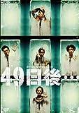 49日後… (PARCO劇場DVD)