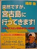 突然ですが、宮古島に行ってきます!—トライアスロン200キロへの挑戦