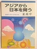 アジアから日本を問う (岩波ブックレット) 画像