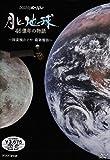 NHKスペシャル 月と地球 46億年の物語 ~探査機かぐや 最新報告~