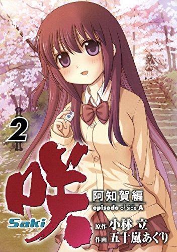 咲-Saki-阿知賀編 episode of side-A 2巻 (デジタル版ガンガンコミックス)