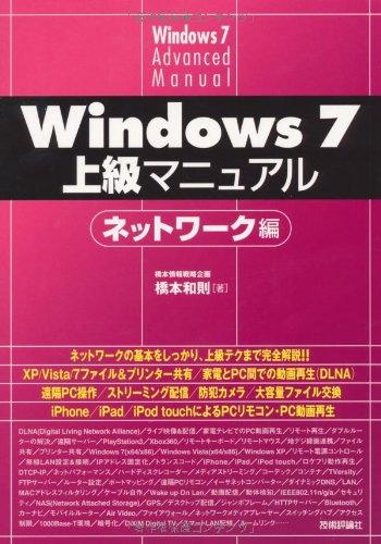 Windows 7 上級マニュアル ネットワーク編の詳細を見る