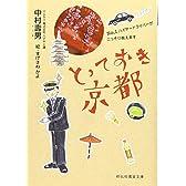 とっておき京都―NO.1ハイヤードライバーがこっそり教えます (祥伝社黄金文庫)