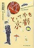 とっておき京都―NO.1ハイヤードライバーがこっそり教えます (祥伝社黄金文庫) 画像