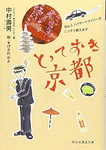 とっておき京都―NO.1ハイヤードライバーがこっそり教えます (祥伝社黄金文庫)の詳細を見る