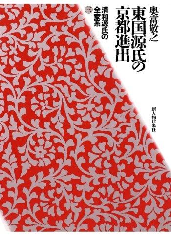 清和源氏の全家系3(新人物往来社1989年刊行)