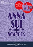 ANNA SUI mini 2010 SPRING/SUMMER COLLECTION (e-MOOK)