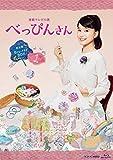 連続テレビ小説 べっぴんさん 完全版 ブルーレイ BOX1 全3枚セット
