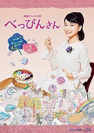 連続テレビ小説 べっぴんさん 完全版 ブルーレイ BOX1 [Blu-ray]