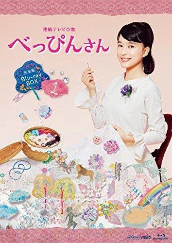 連続テレビ小説 べっぴんさん 完全版 ブルーレイBOX1[Blu-ray/ブルーレイ]