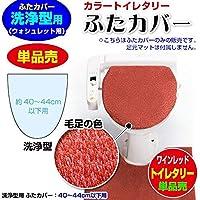 メーカー直販 カラートイレタリー ウォシュレット用フタカバー(約40~44cm以下用) (ワインレッド)
