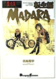 MADARA転生編 (Dengeki comics EX―魍魎戦記摩陀羅全集)