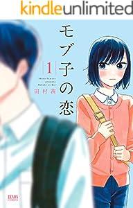 モブ子の恋 1巻 表紙画像