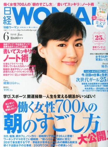 日経 WOMAN (ウーマン) 2013年 06月号 [雑誌]の詳細を見る
