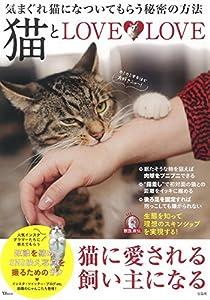 猫とLOVELOVE (TJMOOK)