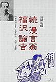 続 漫言翁福沢諭吉―時事新報コラムに見る明治 政治・外交篇