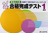 有名小入試合格完成テスト1週目―3週間で「合格できる子」にレベルアップ!!