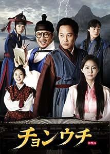チョンウチ DVD-BOX II