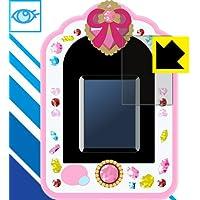 LED液晶画面のブルーライトを35%カット ブルーライトカット保護フィルム HUGっと!プリキュア おしごといろいろ!プリキュアミライパッド用 日本製