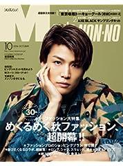 MEN'S NON-NO (メンズノンノ) 2016年10月号