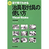 目で見てわかる治具・取付具の使い方 (Visual Books)